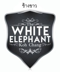 The White Elephant Koh Chang